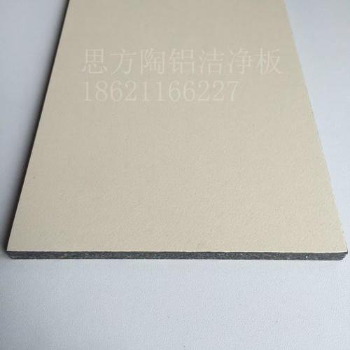 陶铝洁净板,医疗洁净板