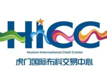 虎门国际布料交易中心