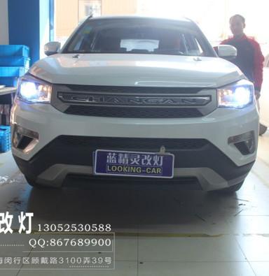上海专业车灯改装   长安cs75大灯改装 上海蓝精灵车灯升级