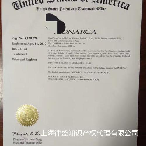 新下达的美国欧盟商标证书