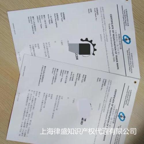新下达的一批香港证书,受理回执及商标变更完成文件