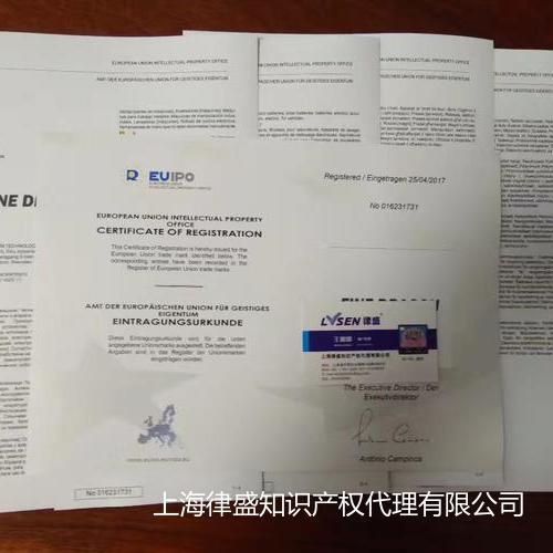 新下达的欧盟商标证书