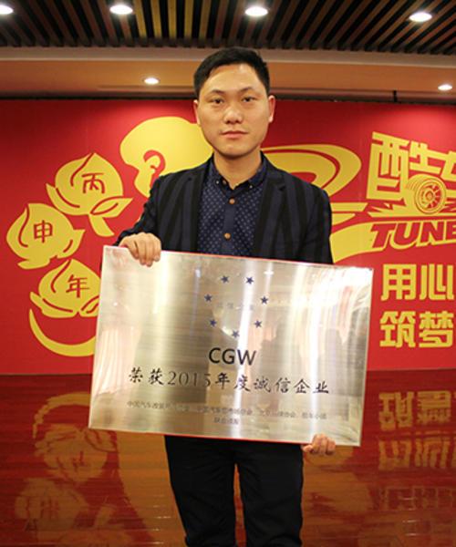 CGW获改装行业2015年度诚信企业奖