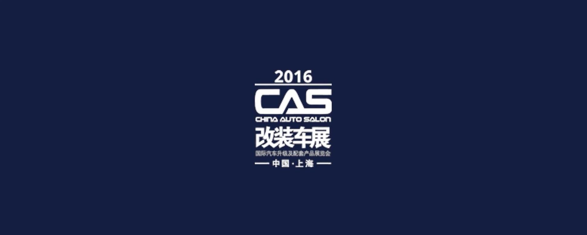 CGW·在CAS(上海)
