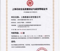 鲁泰石业获 上海市石材企业质量管理与诚信 AA 等级