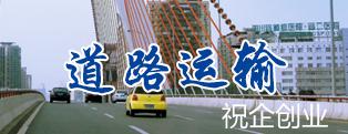 道路运输.jpg