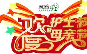 【护士节遇上母亲节】林音抗菌板(学校&医院专用板材)祝全天下母亲,白衣天使节日快乐!