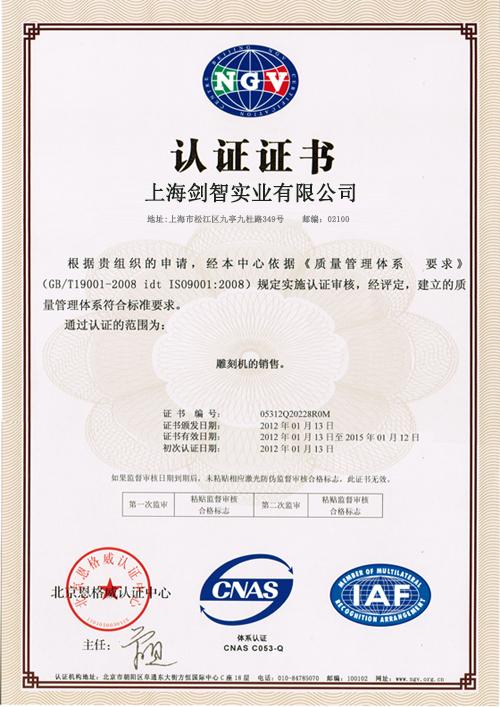 雕铣机,CNC加工中心认证证书