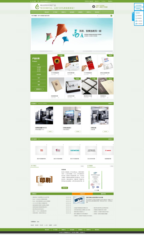 商城案例H0056 - 广告行业公司网站建设 互联网公司网站模板 机构行业公司网站建设.png