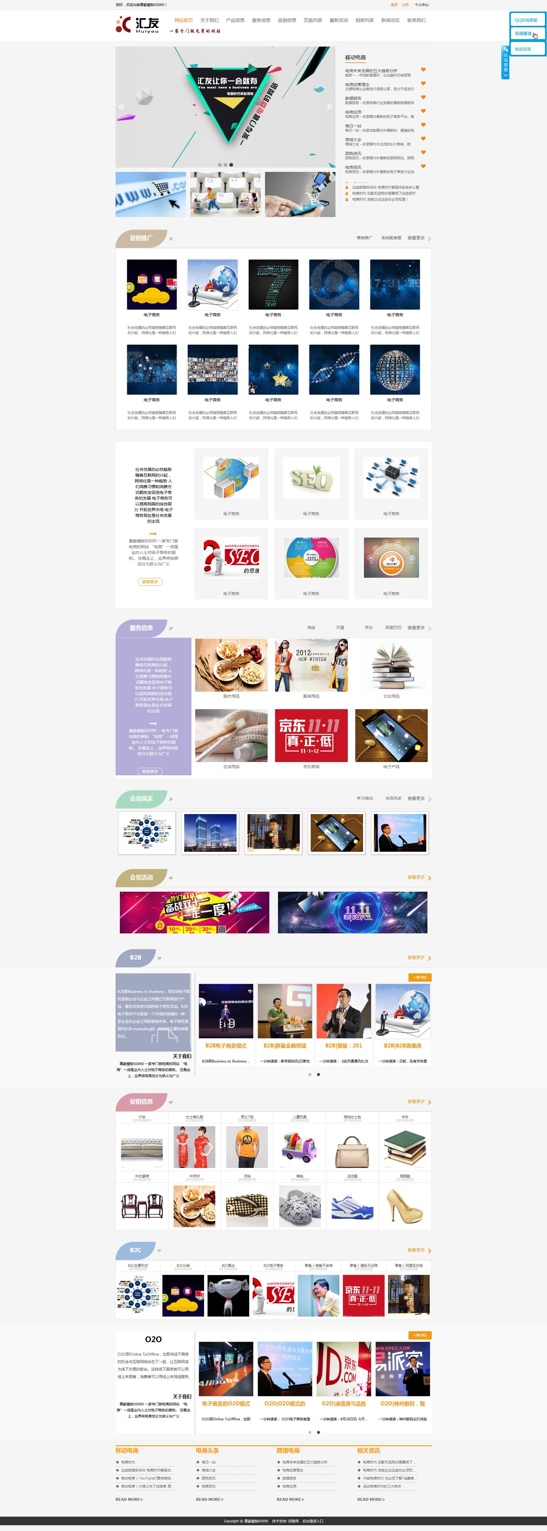 尊豪模板K0090 - 教育培训行业公司网站模板 新闻资讯行业公司网站建设.png