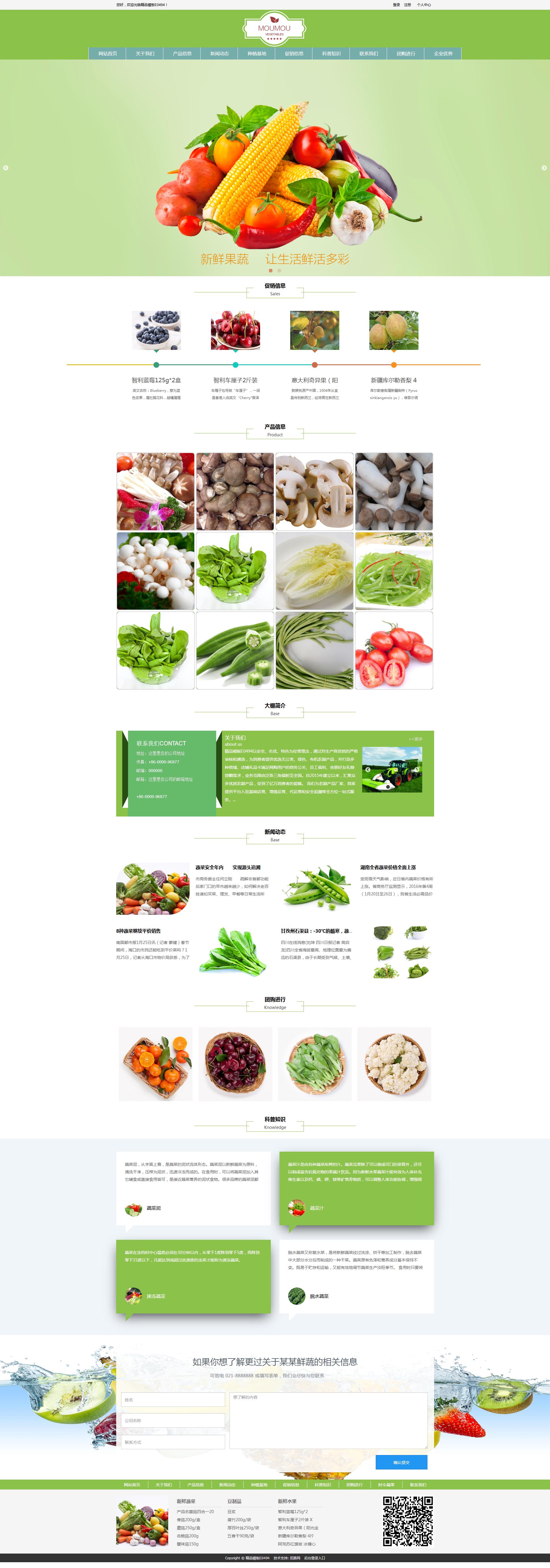 精品模板E0494 - 农产品网站建设 蔬菜水果网站模版.png