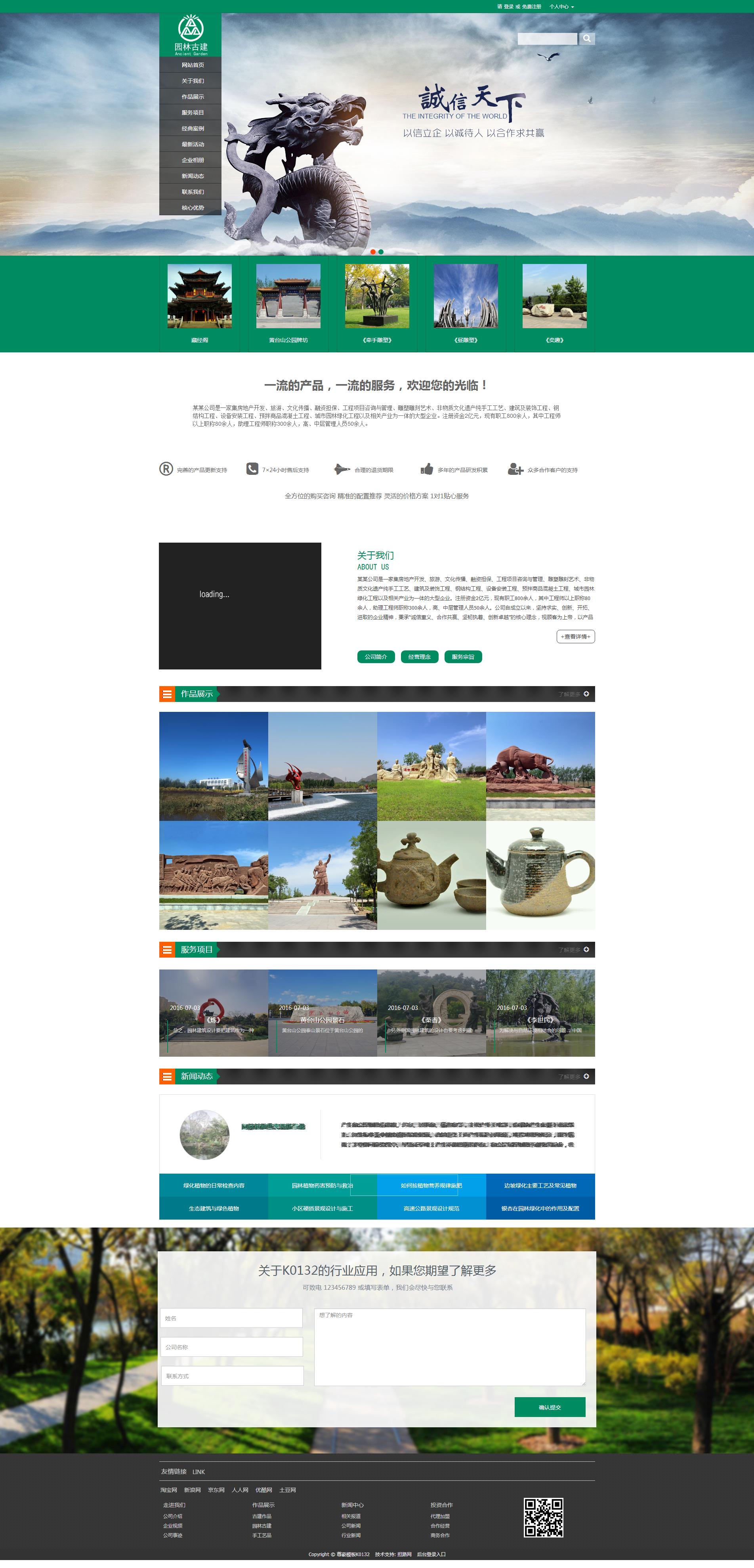 尊豪模板K0132 - 电子机械行业网站模版 部门网站建设 单位行业类网站模版.png