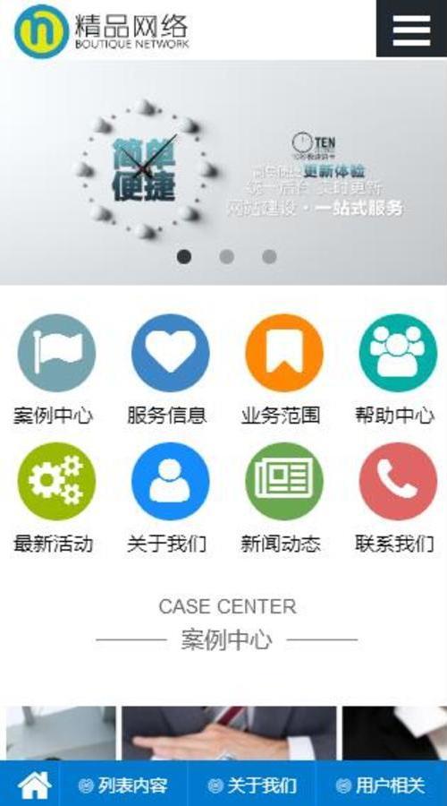 手机示例-04