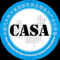 CASA汽车电子联盟