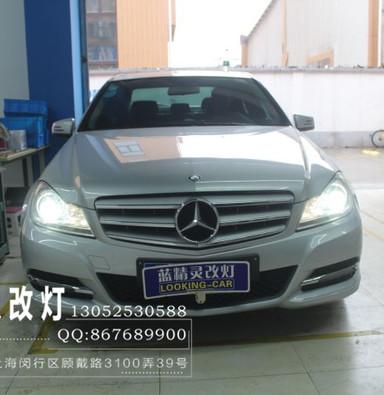 上海奔驰C180改晴明双光透镜  车灯改装 汽车灯光升级 闵行氙气灯改