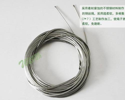 304,316晾衣架专用钢丝绳