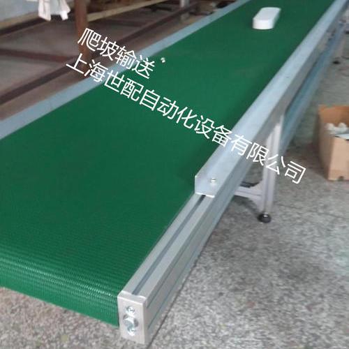 爬坡输送机|爬坡输送带|爬坡输送线|爬坡皮带机—上海世配自动化设备