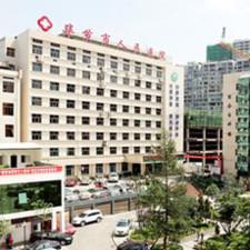 毕节市第一人民医院