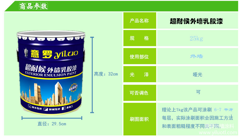 意罗外墙乳胶漆规格