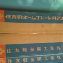 日本住友焊材