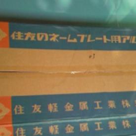 日本住?友焊材