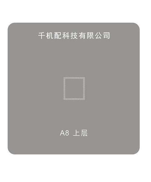 千机配植锡钢网 6代 A8CPU上层可不填锡上盖0.15 0.18mm 激光开孔