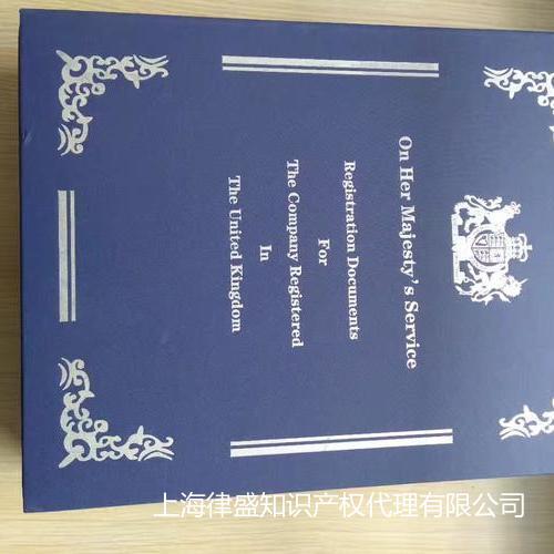 英国公司新注册