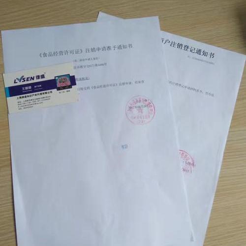 上海企业注销