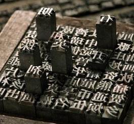 联合国世界文化遗产:中国活字印刷术。