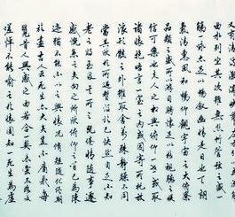 联合国世界文化遗产:中国书法。