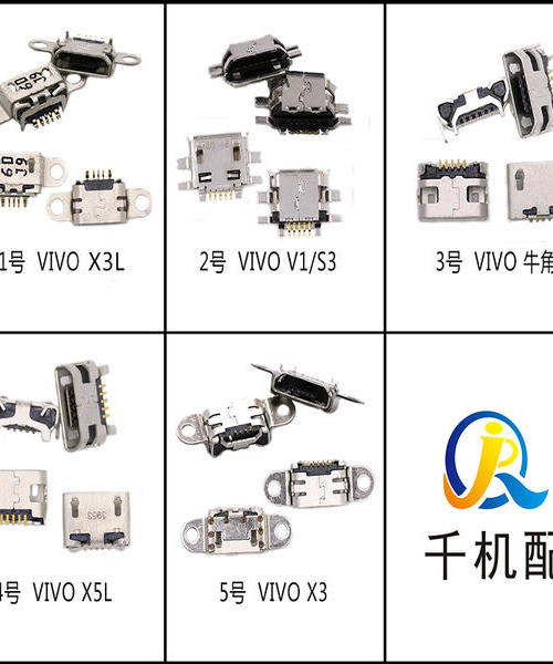 适用 vivo 步步高手机尾插接口 vivo VI X3 X3L X5L X7 vivo牛角 尾插座 USB充电尾插 接口
