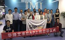 高科技行業ERP系統 南京華捷艾米軟件公司SAP Business One成功實施