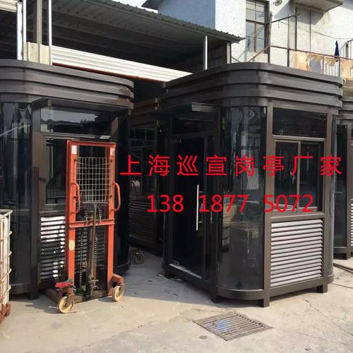 好岗亭大家一起分享,上海巡宣岗亭厂家,大量生产岗亭
