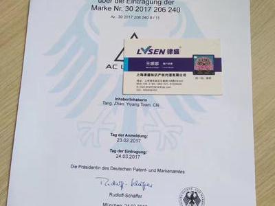 德国商标证书一枚