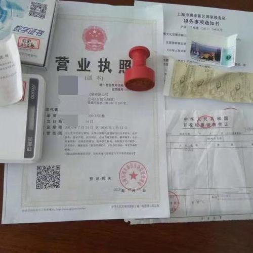 上海公司注册