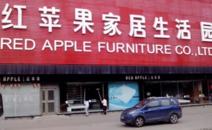 红苹果家具连锁