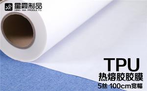 TPU热熔胶胶膜—5丝,100cm宽幅