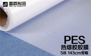 PES热熔胶胶膜—5丝,143cm宽幅