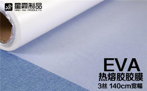 EVA热熔胶胶膜—3丝,140cm宽幅