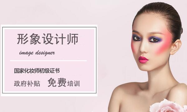 化妆师初级考证班