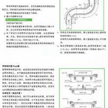 轉彎輸送機設計準則