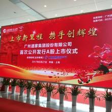 成功保障了廣州酒家集團股份有限公司落演、上市及酒會全部出行