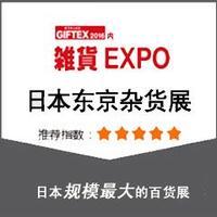 2018日本东京国际日用百货及礼品工艺品展览会