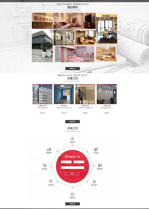建筑装潢公司