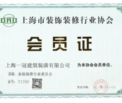 上海市裝飾裝修行業協會會員證