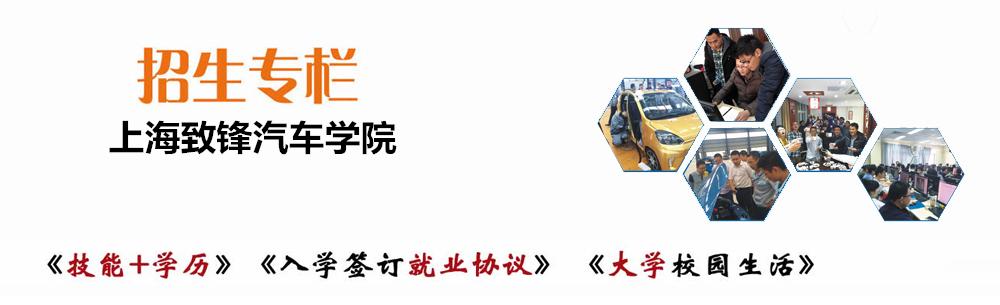 上海致锋汽车学院