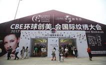 2017上海CBE环球创美会国际纹绣大会