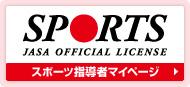 日本体育用品展图.jpg