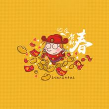 新春快乐1