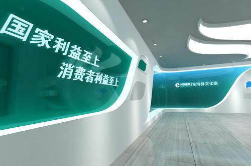 东海县烟草局展示馆